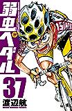 弱虫ペダル 37 (少年チャンピオン・コミックス)