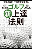 ゴルフ新上達法則 (ワッグルゴルフブック)