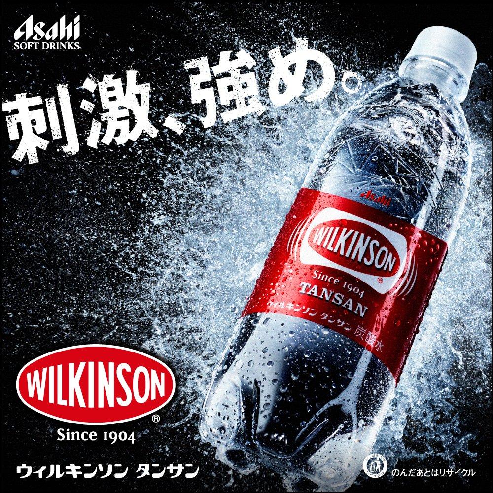 アサヒ飲料 ウィルキンソン タンサン