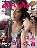 anan (アンアン) 2016/03/16号[雑誌]