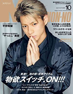 メンズノンノ2021年10月号 雑誌