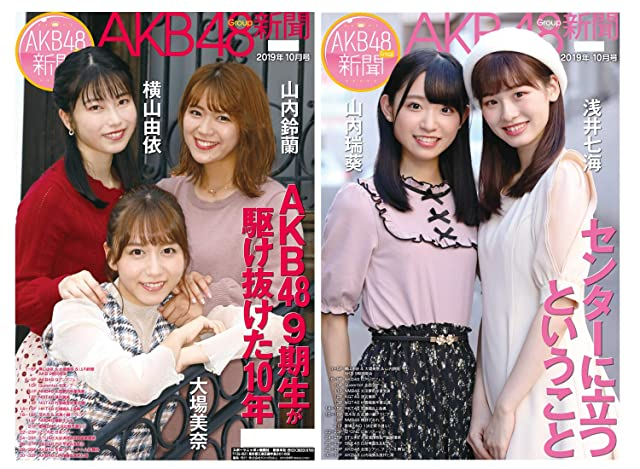 AKB48Group新聞 2019年10月号