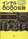 インテル8080伝説