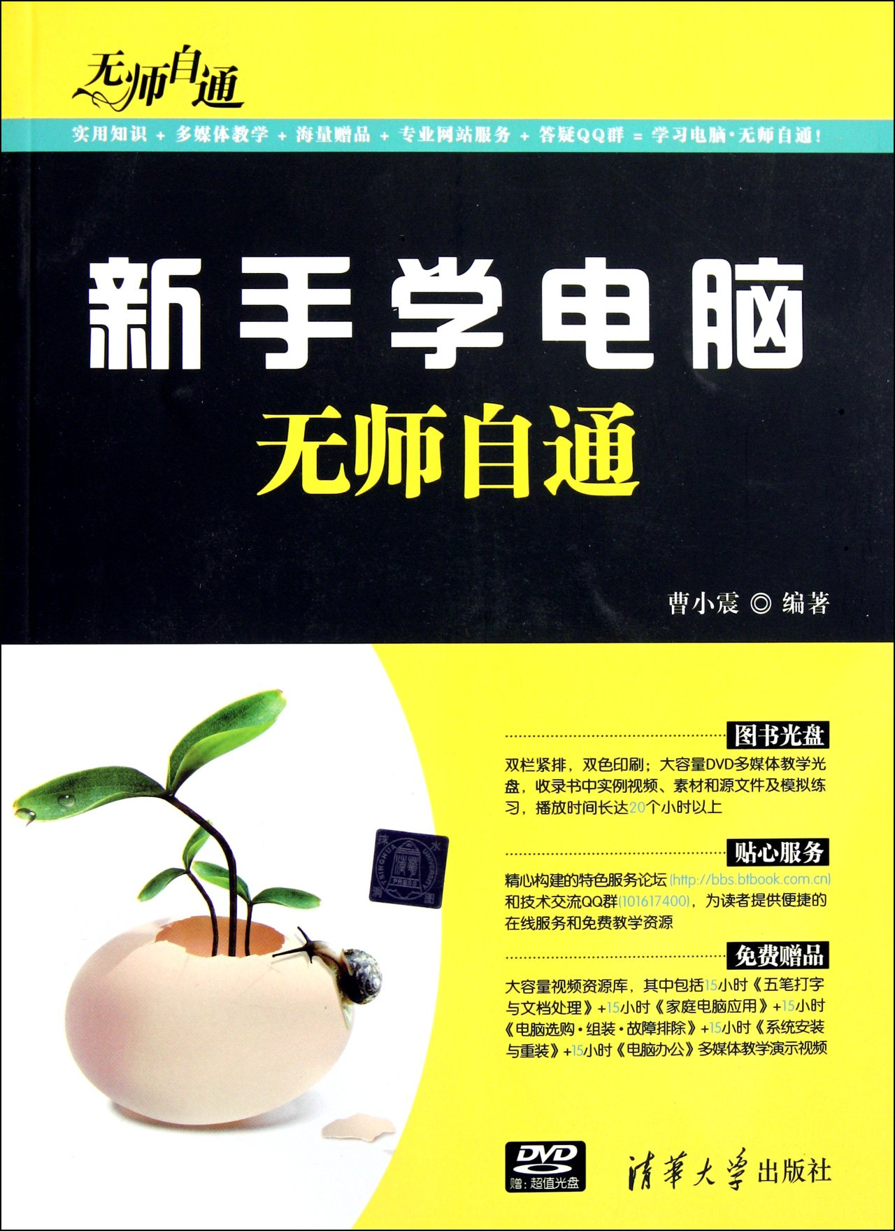 Download Learn about Computer by Oneself- With CD (Chinese Edition) pdf epub