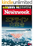 週刊ニューズウィーク日本版 「特集:エアライン大革命」〈2018年10月2日号〉 [雑誌]
