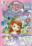 Disney ちいさなプリンセスソフィア たっぷりシール&おしゃれぬりえBOOK (バラエティ)