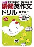 mini版瞬間英作文ドリル (アスコムmini bookシリーズ)