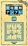 究極難解ナンプレ28 (晋遊舎ムック)