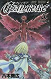CLAYMORE 26 (ジャンプコミックス)