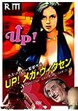 UP! メガ・ヴィクセン [DVD]
