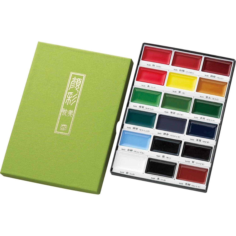 Kuretake : Gansai Tambi Japanese Watercolour : 18 Colour Large Pan Set MC20/18V