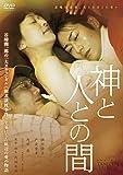 神と人との間 [DVD]