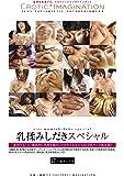 乳揉みしだきスペシャル F-FACTORY/妄想族 [DVD]