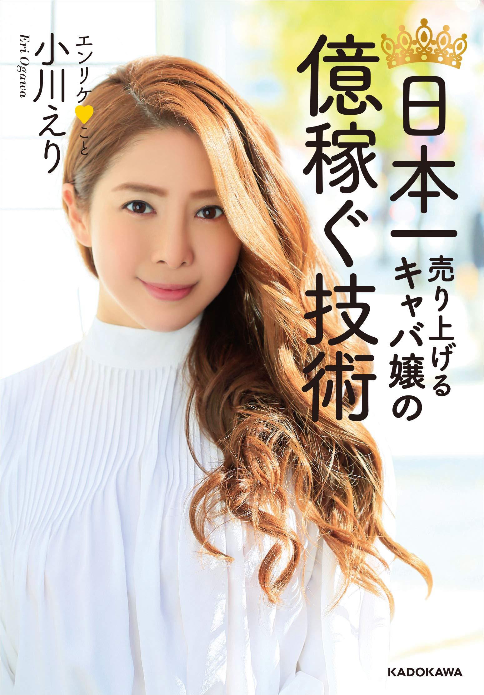 日本 一 の キャバ 嬢