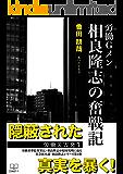 労働Gメン相良隆志の奮闘記 (22世紀アート)