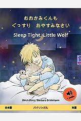 おおかみくんも ぐっすり おやすみなさい – Sleep Tight, Little Wolf (日本語 – 英語): バイリンガルの児童書, オーディオブック付き Sefa Picture Books in two languages (Japanese Edition) Kindle Edition