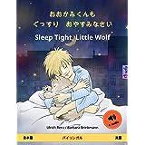 おおかみくんも ぐっすり おやすみなさい – Sleep Tight, Little Wolf (日本語 – 英語): バイリンガルの児童書, オーディオブック付き Sefa Picture Books in two languages (Japan