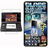 【RISE】【ブルーライトカットガラス】Nintendo 3DS 任天堂 3DS ニンテンドー3DS 強化ガラス液晶保護フィルム 上画面 国産旭ガラス採用 ブルーライト90% カット 極薄0.33mガラス 表面硬度9H 2.5Dラウンドエッジ 指紋軽減 防汚コーティング ブルーライトカットガラス1枚 下画面 液晶保護フィルム3枚セット