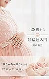 28歳からの妊活超入門: 「赤ちゃんが欲しい」を叶える妊活本
