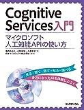 Cognitive Services入門 マイクロソフト人工知能APIの使い方