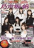 乃木坂46×週刊プレイボーイ2019 [雑誌]