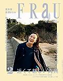 FRaU (フラウ) 2018年 2月号 [雑誌]