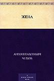 Жена (Russian Edition)