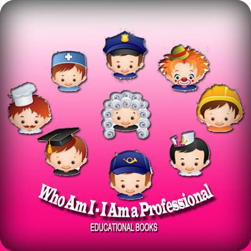 Fireman Information For Kids (Ebook App Educational Books: Who Am)