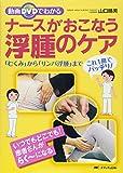 動画DVDでわかるナースがおこなう浮腫のケア―「むくみ」から「リンパ浮腫」までこれ1冊でバッチリ!