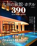 九州の旅館・ホテル390