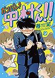 ガンバレ!中村くん!! (EDGE COMIX)