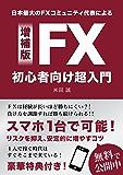 FX初心者向け超入門 増補版