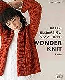 毎日着たい 編み地が主役のワンダーニット (レディブティックシリーズno.4878)