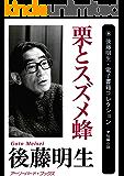栗とスズメ蜂 後藤明生・電子書籍コレクション (アーリーバード・ブックス)