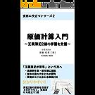 原価計算入門~工業簿記2級の学習を支援: 実務に役立つシリーズ2 (PDCA出版)