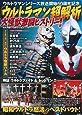 「ウルトラマン超解析」大怪獣激闘ヒストリー!