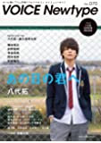 VOICE Newtype No.70 (カドカワムック 768)