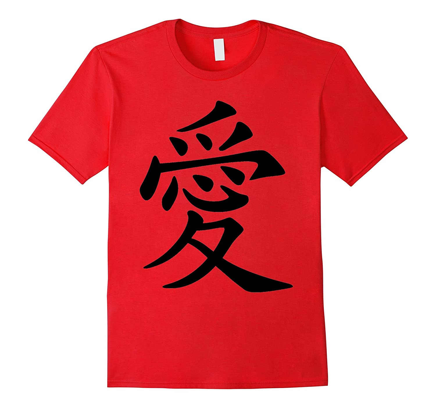 Chinese Love Symbol Tattoo In Black Ink T-Shirt-CL