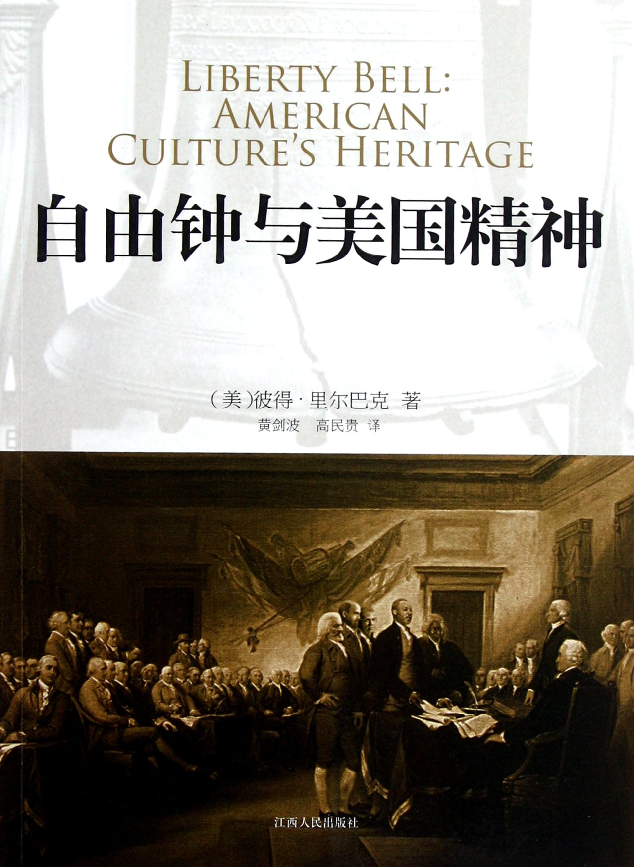 Download Liberty Bell:American Culture's Heritage (Chinese Edition) ebook