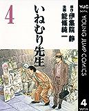 いねむり先生 4 (ヤングジャンプコミックスDIGITAL)