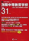 海陽中等教育学校 平成31年度用 【過去6年分収録】 (中学別入試問題シリーズT1)