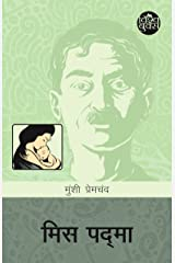 Miss Padma (मिस पदमा) (Hindi) (Hindi Edition) Kindle Edition