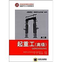 国家职业资格培训教材·技能型人才培训用书:起重工(高级)(第2版)