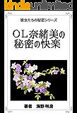 OL奈緒美の秘密の快楽 彼女たちの秘密