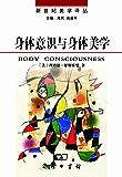 身体意识与身体美学 (新世纪美学译丛)