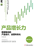 产品增长力:数据驱动的产品设计、运营和优化 (产品管理与运营系列丛书)