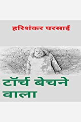 Torch bechne wala ( टोर्च बेचने वाला): Hindi story for class 11th (Hindi Edition) Kindle Edition
