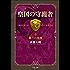 皇国の守護者4 - 壙穴の城塞 (中公文庫)