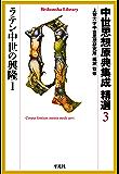 中世思想原典集成 精選3 ラテン中世の興隆1 (平凡社ライブラリー0879)