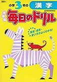 小学3年の漢字 (毎日のドリル)
